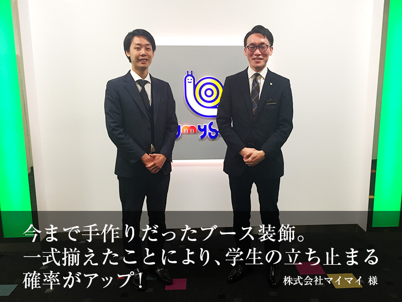 マイマイ面談03