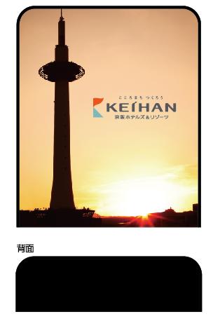 京阪ホテルズ&リゾーツイスカバー