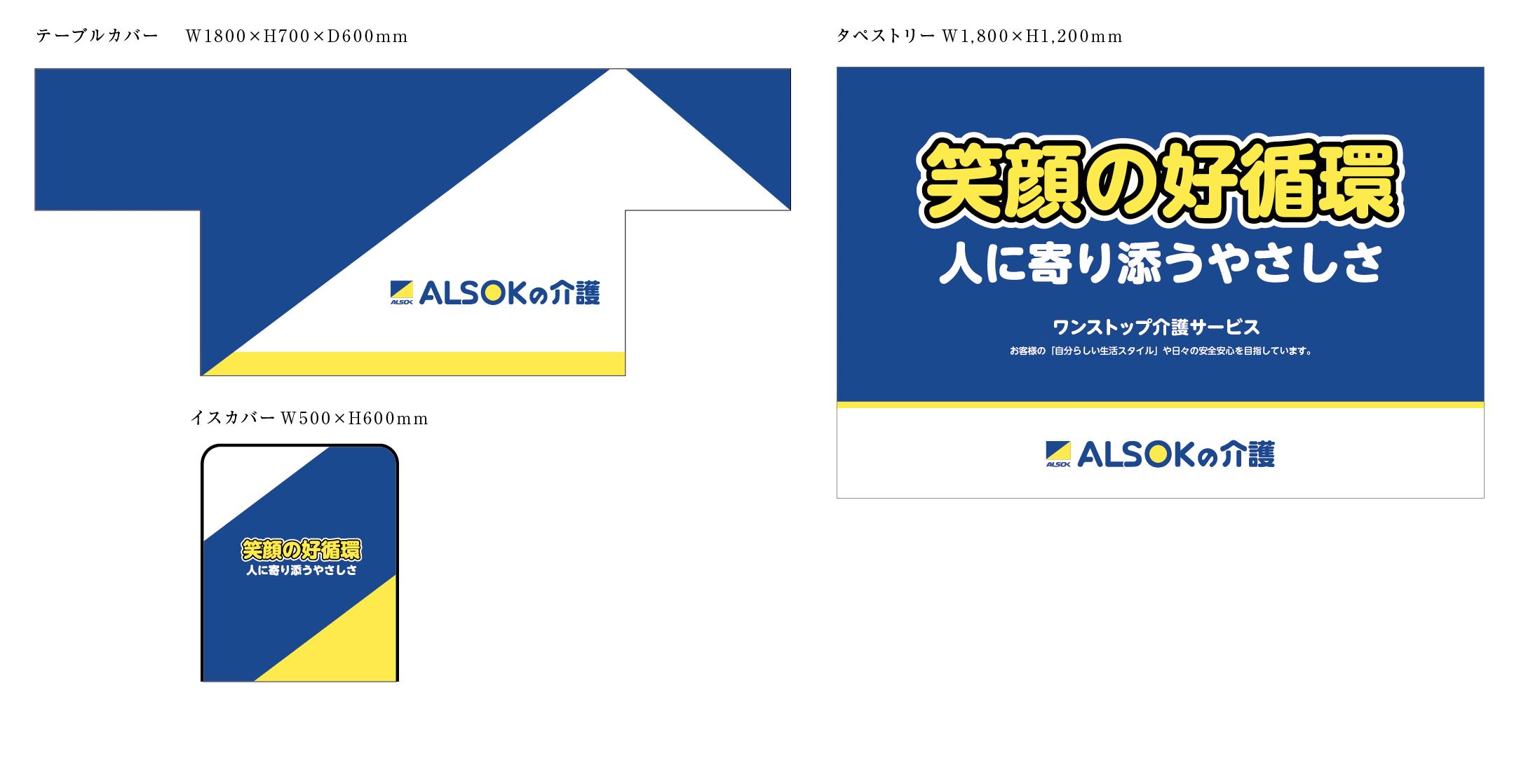 ALSOK介護様採用ブースデザイン
