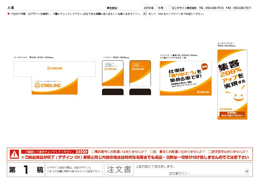 エンドラインブースデザイン02