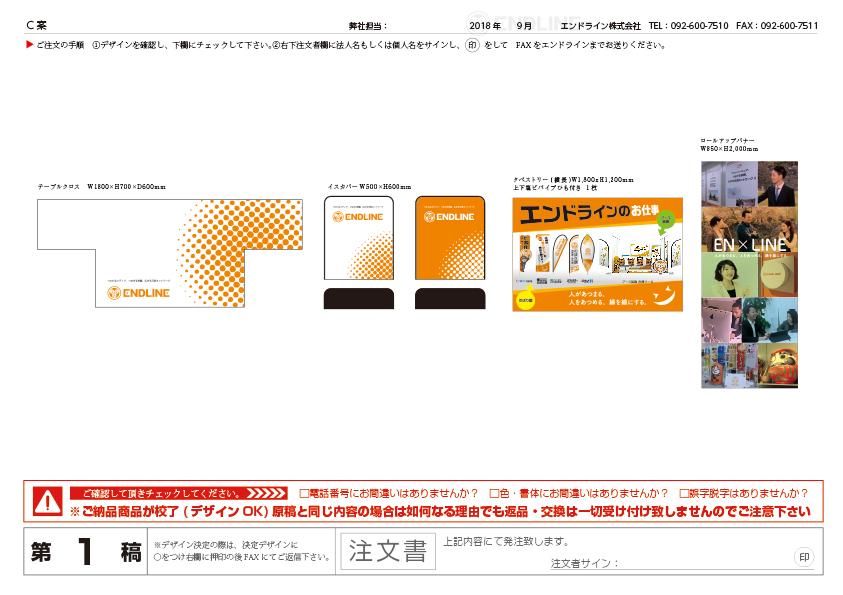エンドラインブースデザイン01
