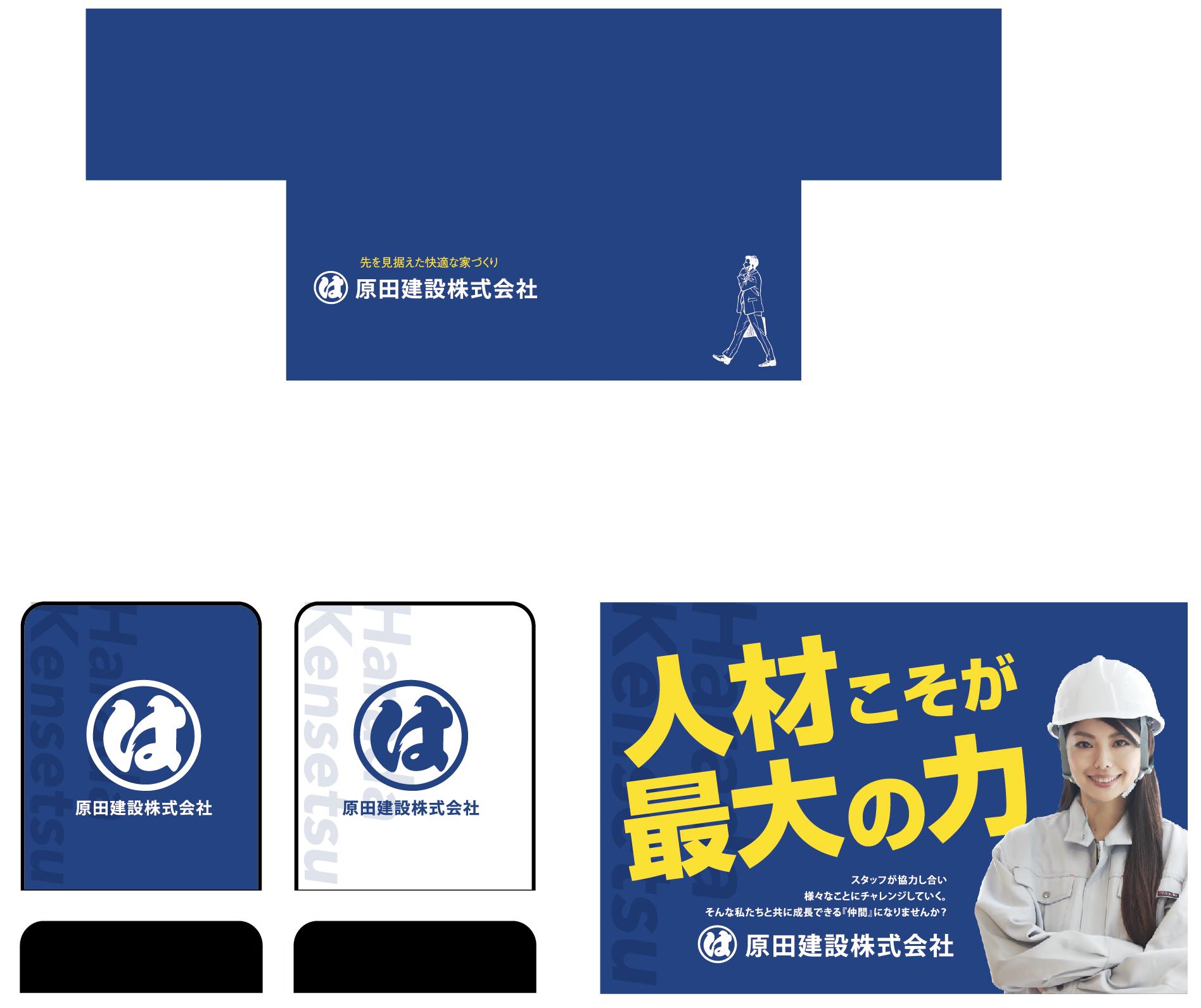 原田建設株式会社採用ブースデザイン
