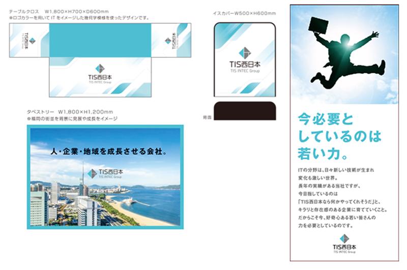 TIS西日本デザイン
