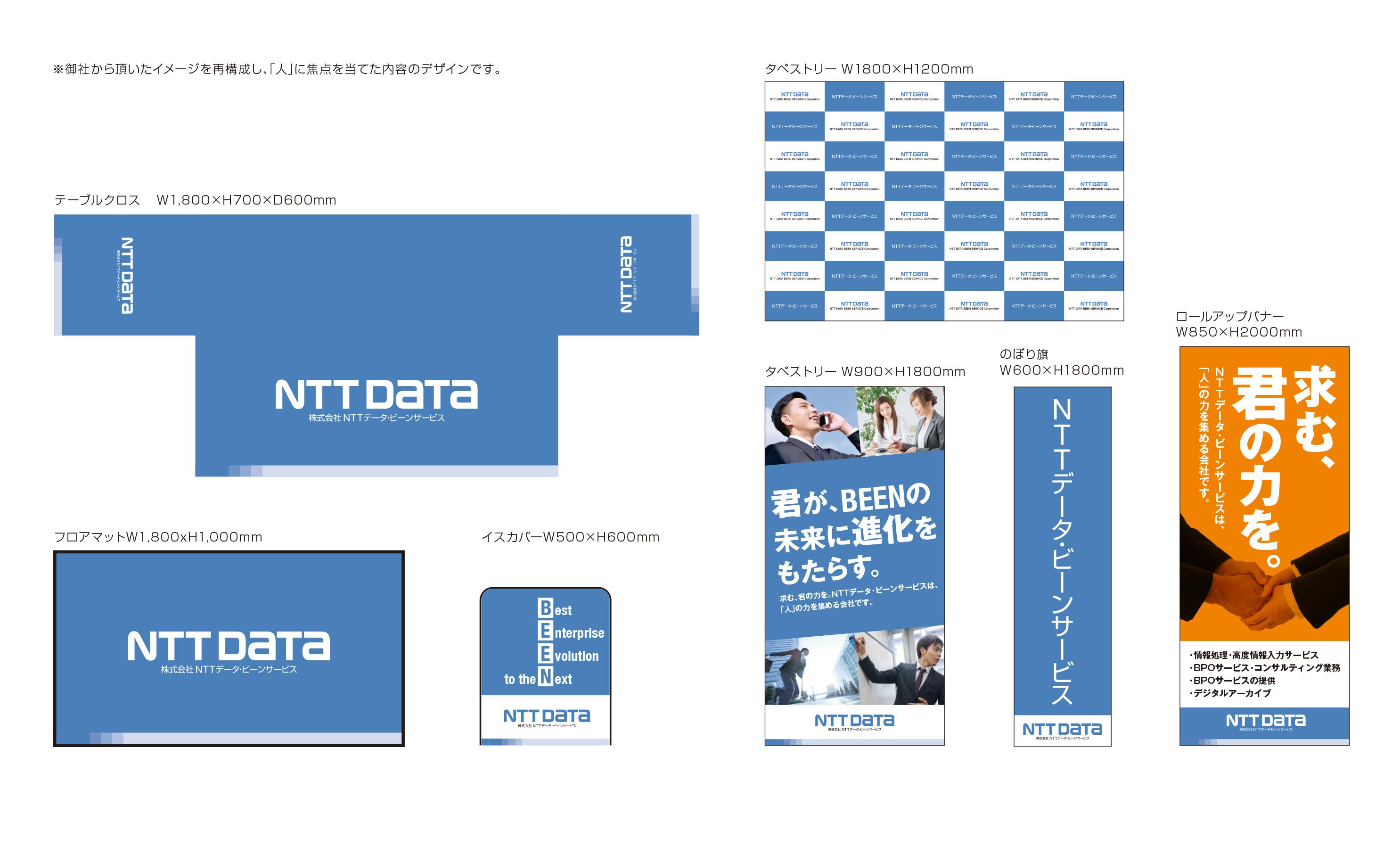 NTTデータ・ビーンサービス様