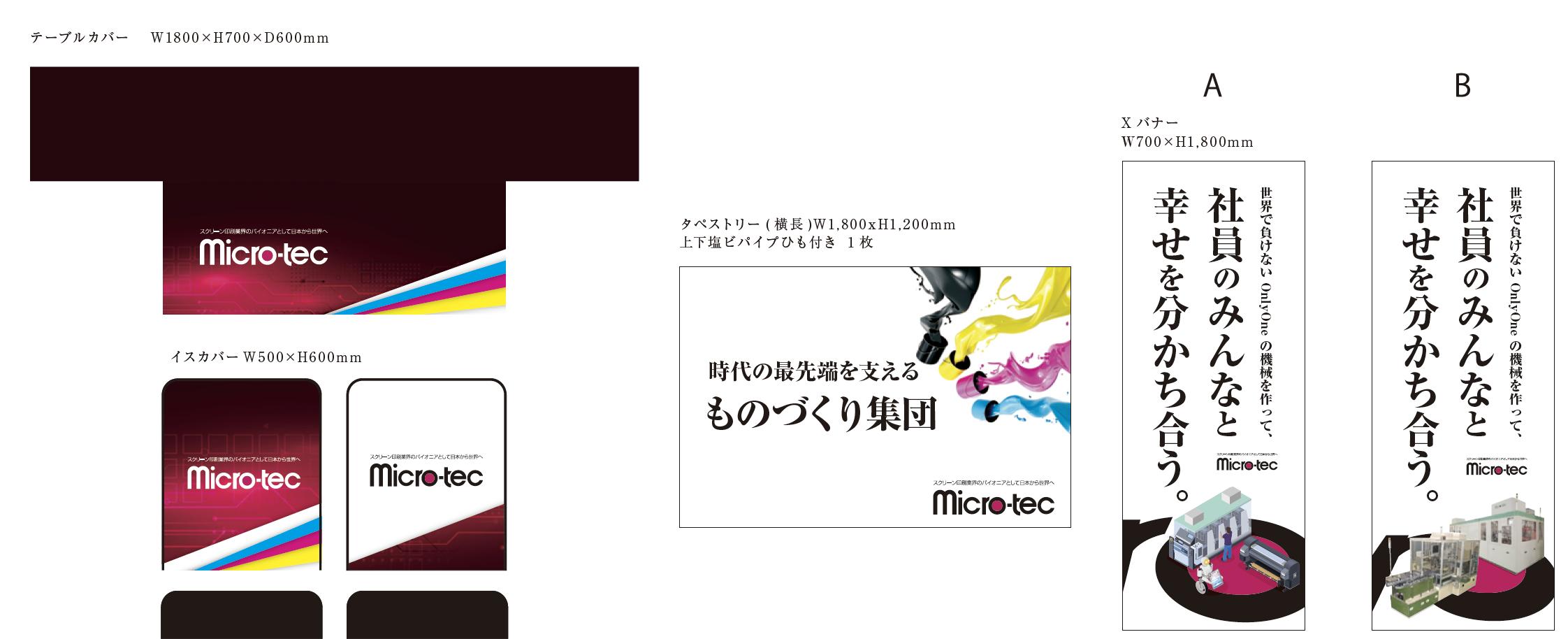 マイクロ・テック株式会社様