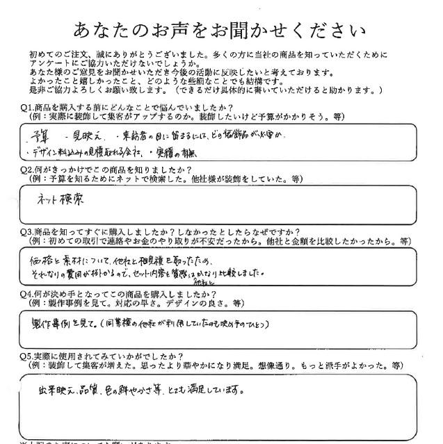 西嶋電設株式会社様