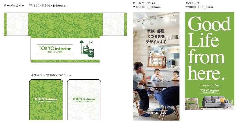 東京インテリア家具株式会社様