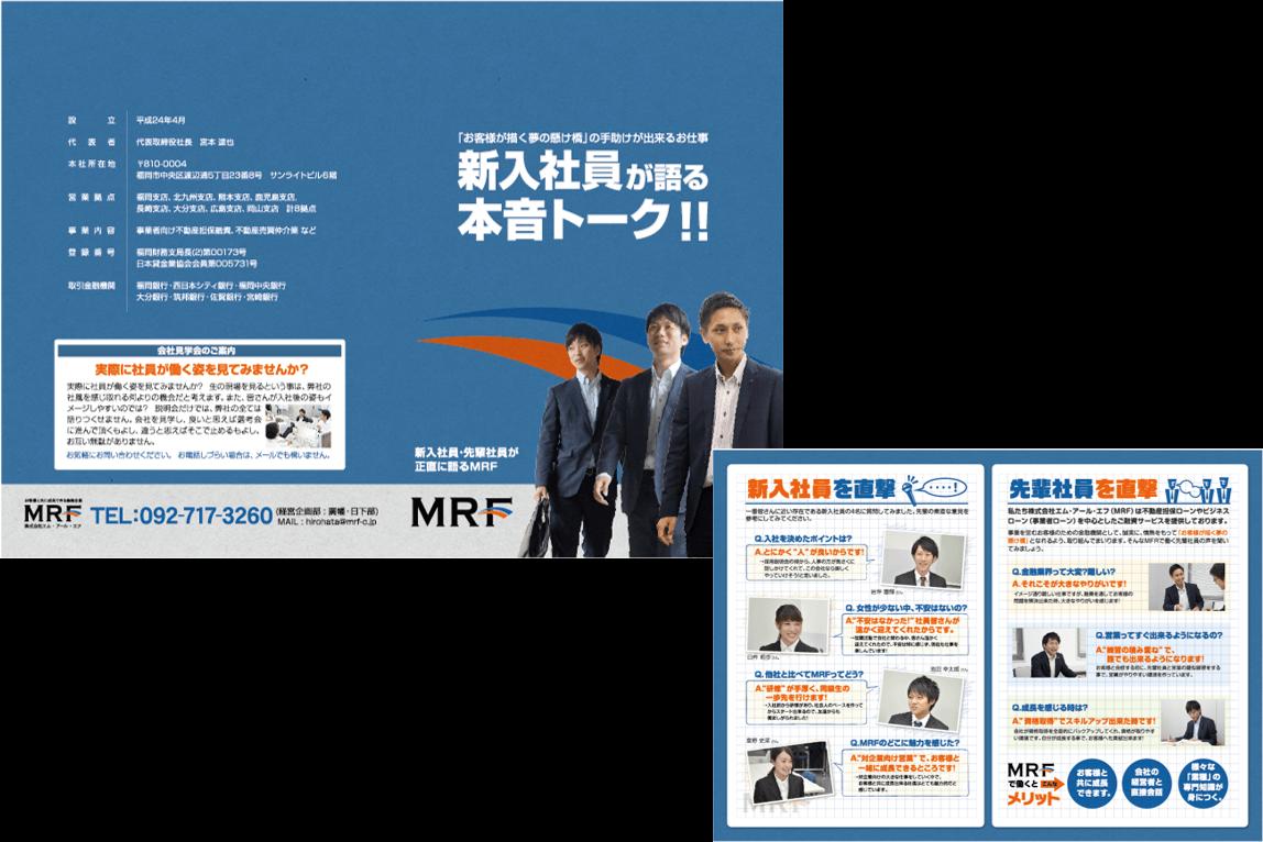 MRFパンフレット