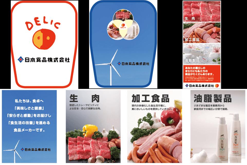 日本食品㈱合説ブースデザイン
